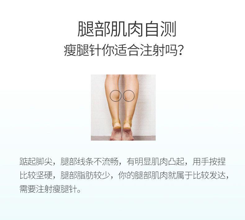 【衡力国产针】塑形肉腿部百分减肥瘦腿毒素百减肥图片