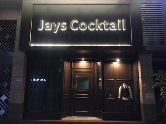 Jays Cocktail