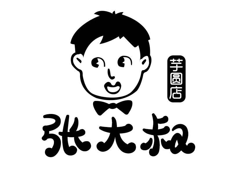 张大叔芋圆店