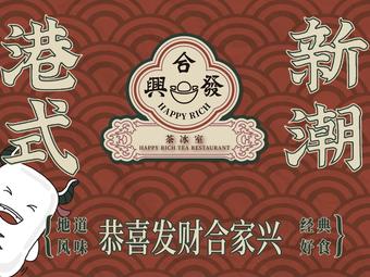 合興發茶冰室(八佰伴店)