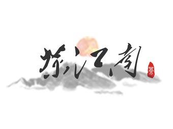 茶江南茶楼