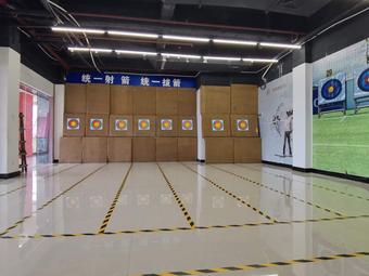 皓阳射箭俱乐部(宝龙广场店)