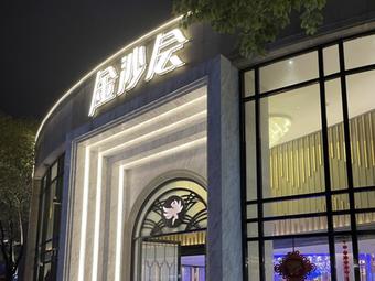 金沙会夜总会(阳春巷店)