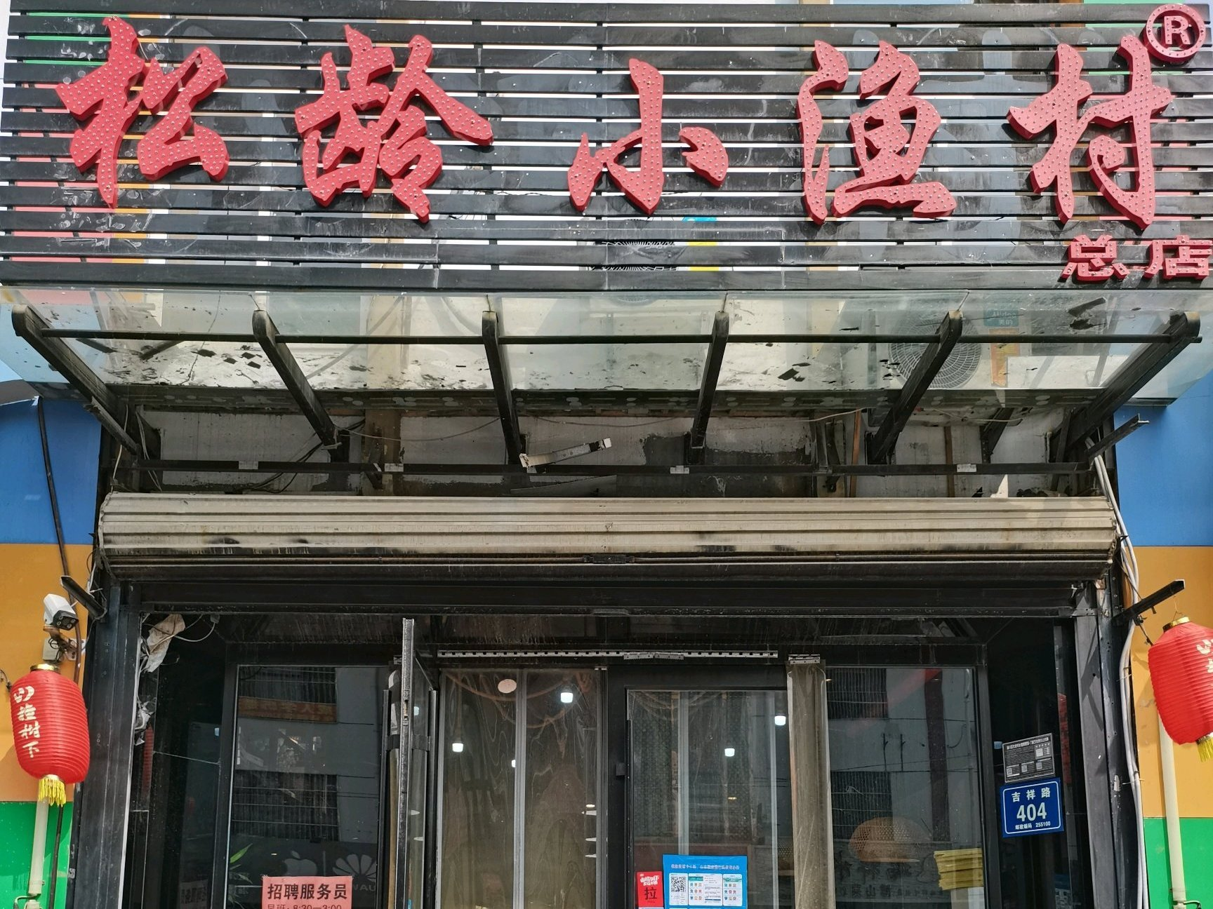 松龄小渔村(淄川总店)