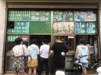 恒兴发茶店(十三小店)