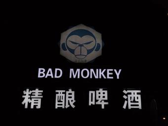 BadMonkey精酿啤酒(信合广场店)