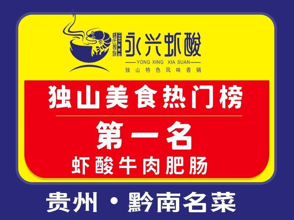 永兴虾酸牛肉·贵州黔南菜(独山店)