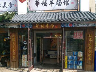 华福羊汤馆(小市总店)