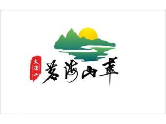 大凉山茗海山萃·烧烤·垂钓