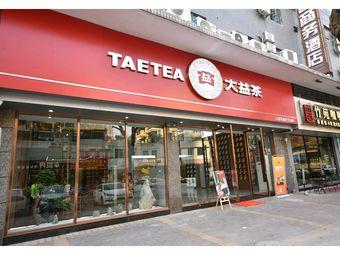 大益茶(沙溪星宝店)