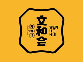 文和会龙虾馆(泉州店)