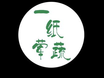 一纸荤蔬纸上烤肉(平潭店)