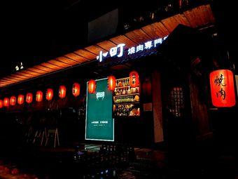 小町烧肉(武夷山店)