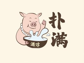 扑满酒馆(碧江广场店)