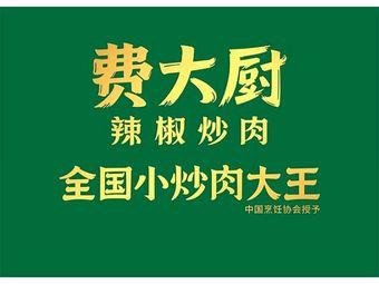 费大厨辣椒炒肉(万达幸福店)