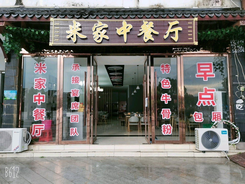 米家中餐厅(龙虎山店)