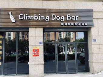 攀岩狗精酿小酒馆