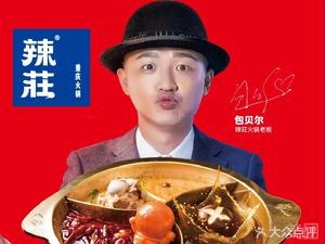 辣庄重庆老火锅