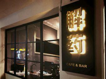 解藥·antidote Cafe&Bar