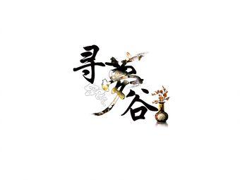 寻梦谷·沉浸式剧本·推理(宝业路店)