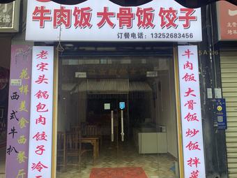 老宋头锅包肉(农院路店)
