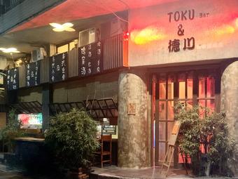 德川TOKU BAR