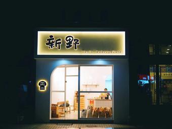 新野面包cafe