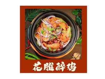 花雕醉鸡(湘潭总店)