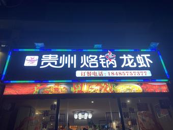 贵州烙锅龙虾
