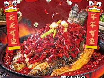 谷小娇烤鱼(昌盛店)