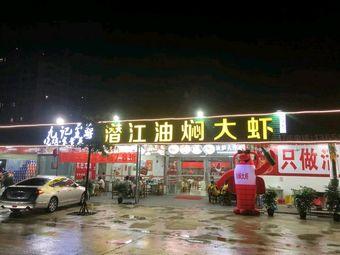 潜江油焖大虾·小龙虾(百姓店)