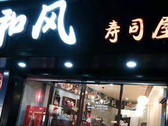 和风寿司屋(崇安街店)
