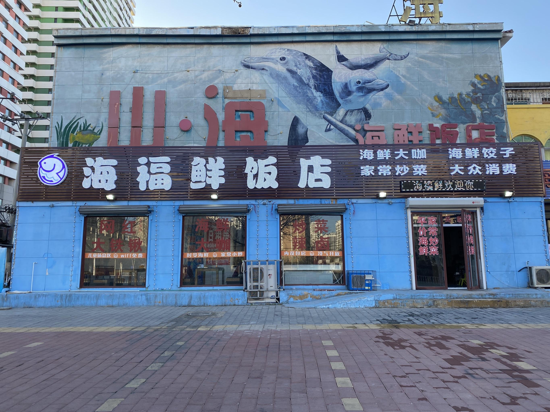 海福鲜山海广场店