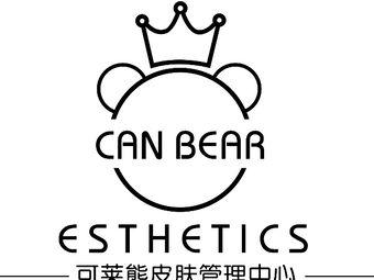 可莱熊皮肤管理中心