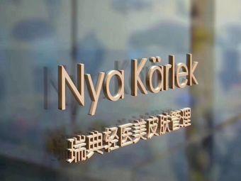 NK瑞典皮肤管理(悦榕湾店)