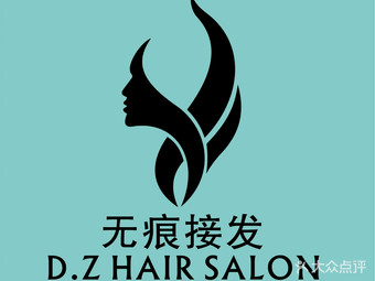 D.z Salon 无痕接发潮店(中山公园店)