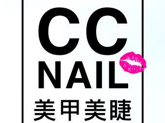 CC NAIL美甲美睫(万达店)