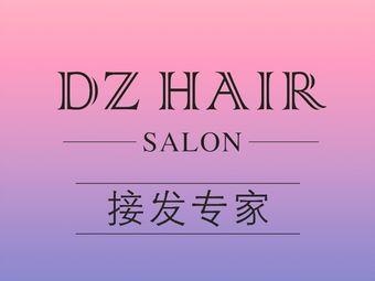 D.z Salon 无痕接发潮店(五角场店)
