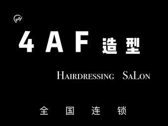 4AF造型 Hair salon(中海三店)