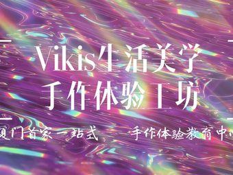 Vikis生活美学体验工坊