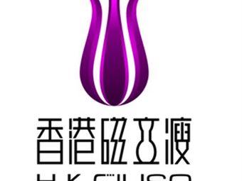 香港磁立瘦(三峡大学店)