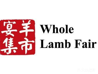宴羊集市鲜羊肉火锅