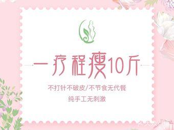 伊媚经络瘦身(十年名店)(双楠店)