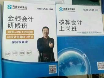 济宁商道会计职业培训学校