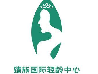 臻族国际轻龄中心(北辰店)