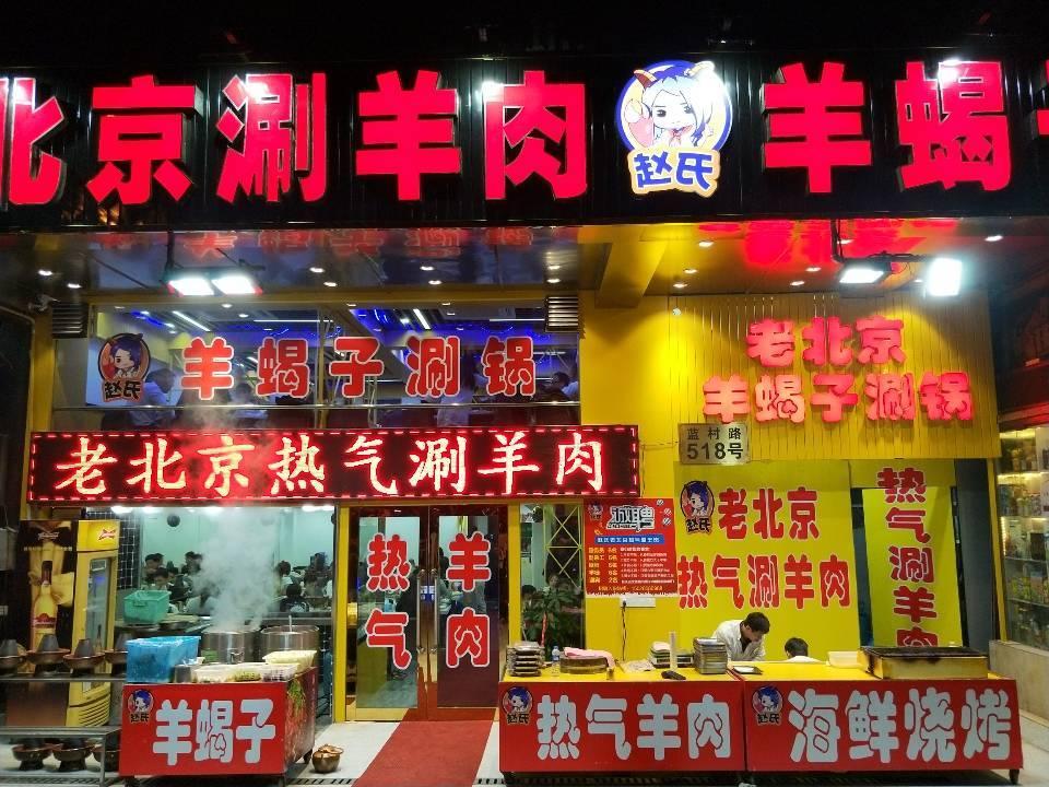 """羊蝎子涮羊肉""""的所有分店距百年老店还差93年,星尚美食人气采访.什么好吃有都美食节的图片"""