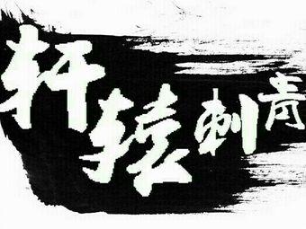 轩辕刺青纹身(新世界百货店)