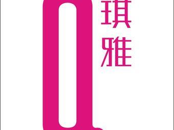琪雅美容(西单商场店)
