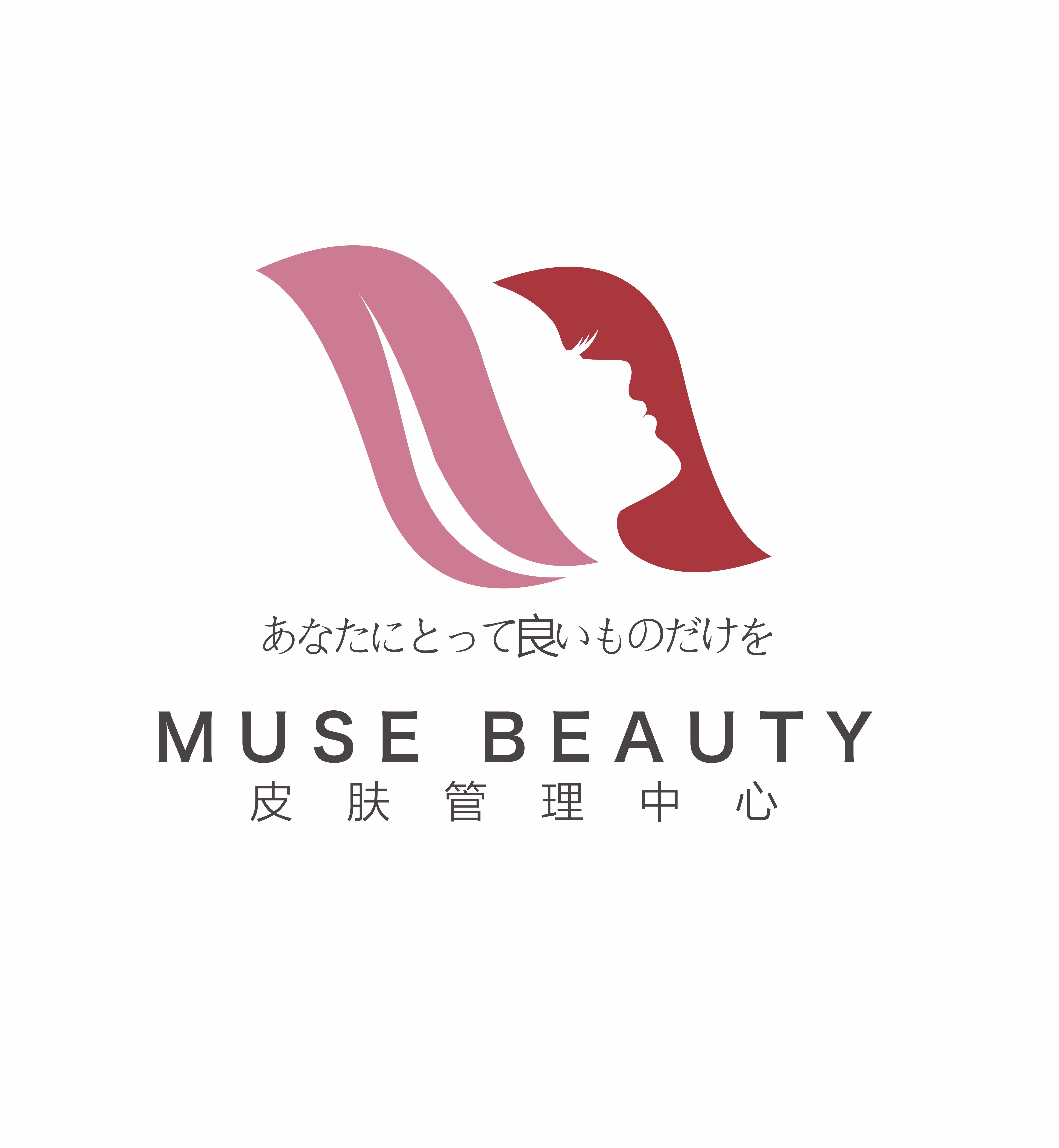 MUSE BEAUTY皮肤管理中心(北城店)
