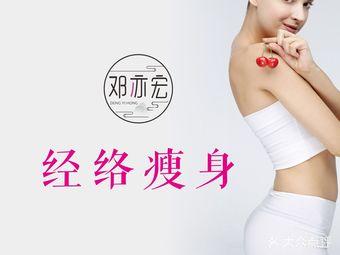 邓亦宏中医养生堂